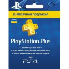 PlayStation Plus 365 дней