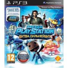 Звезды PlayStation: Битва сильнейших (PS3) RUS