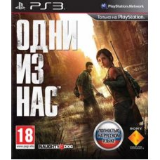 The Last of Us (PS3) RUS