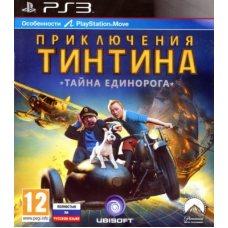 The adventures of Tintin. Приключения Тинтина: Тайна Единорога (PS3) RUS