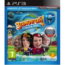 Зажигай спасая мирStart the Party! Save the world (PS3 MOVE) RUS
