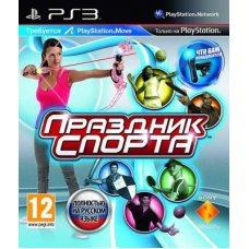 Праздник спорта (PS3 Move) RUS